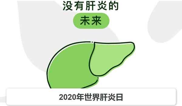 """2020年的世界肝炎日主题是""""没有肝炎的未来"""""""