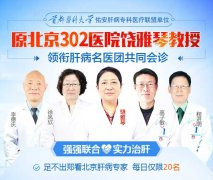 原北京302医院肝病专家饶雅琴来河