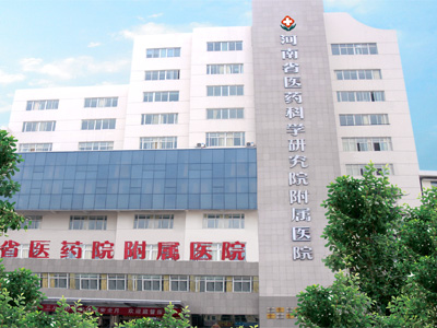 河南省医药科学研究院附属医院